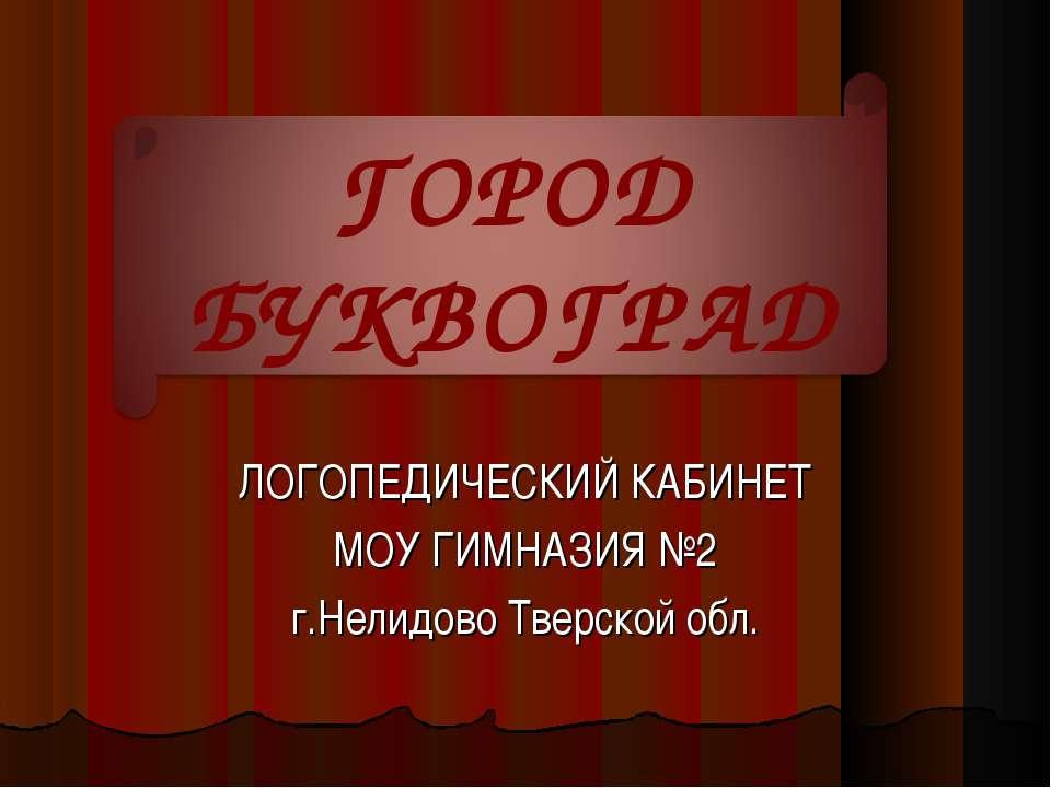 ЛОГОПЕДИЧЕСКИЙ КАБИНЕТ МОУ ГИМНАЗИЯ №2 г.Нелидово Тверской обл.