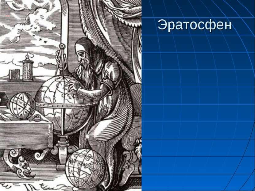 Эратосфен