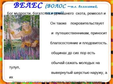 ВЕЛЕС (ВОЛОС –т.е. волосатый, лохматый) Бог мудрости, богатства и домашнего с...