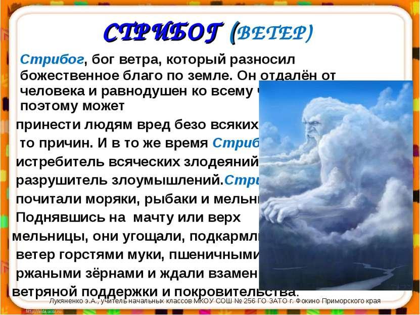 СТРИБОГ (ВЕТЕР) Стрибог, бог ветра, который разносил божественное благо по зе...