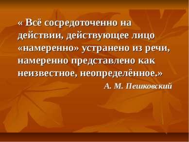 « Всё сосредоточенно на действии, действующее лицо «намеренно» устранено из р...