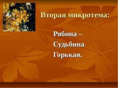 Вторая микротема: Рябина – Судьбина Горькая.