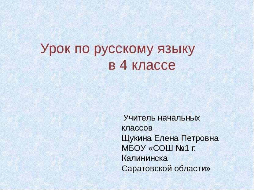Урок по русскому языку в 4 классе Учитель начальных классов Щукина Елена Петр...