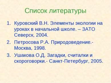 Список литературы Куровский В.Н. Элементы экологии на уроках в начальной школ...