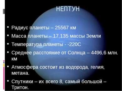 Радиус планеты – 25567 км Масса планеты – 17,135 массы Земли Температура план...