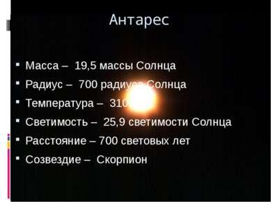 Масса – 19,5 массы Солнца Радиус – 700 радиуса Солнца Температура – 3100С Све...
