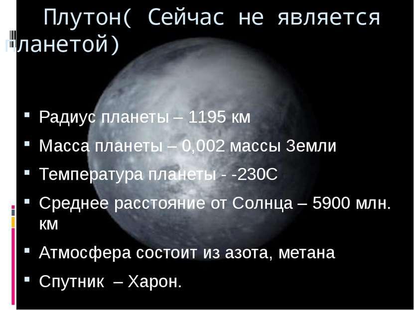 Радиус планеты – 1195 км Масса планеты – 0,002 массы Земли Температура планет...