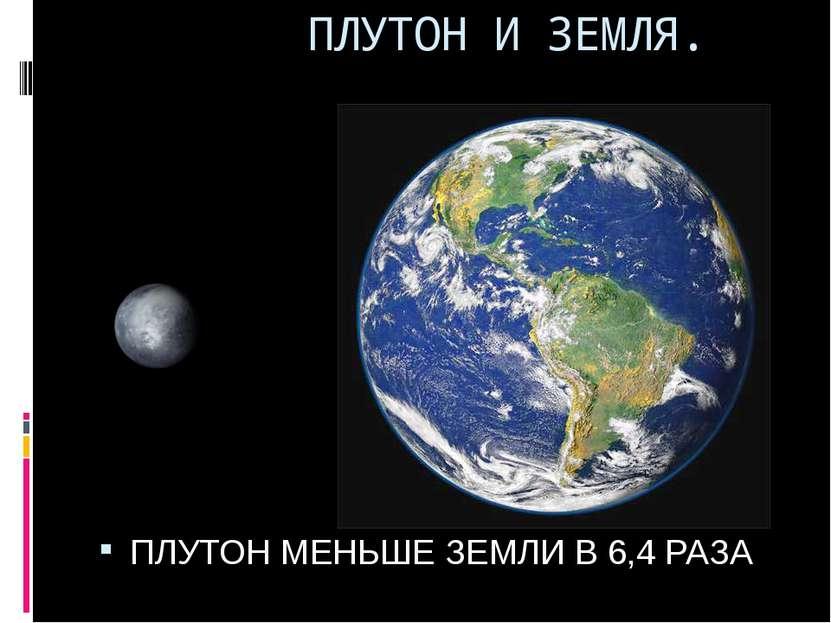 ПЛУТОН И ЗЕМЛЯ. ПЛУТОН МЕНЬШЕ ЗЕМЛИ В 6,4 РАЗА