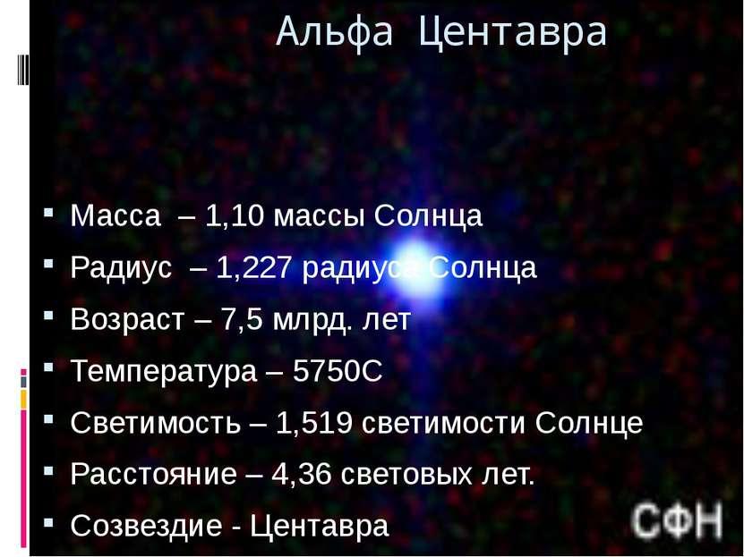 Масса – 1,10 массы Солнца Радиус – 1,227 радиуса Солнца Возраст – 7,5 млрд. л...