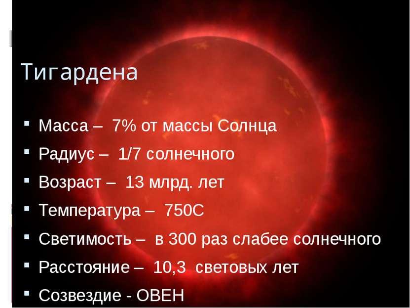 Масса – 7% от массы Солнца Радиус – 1/7 солнечного Возраст – 13 млрд. лет Тем...