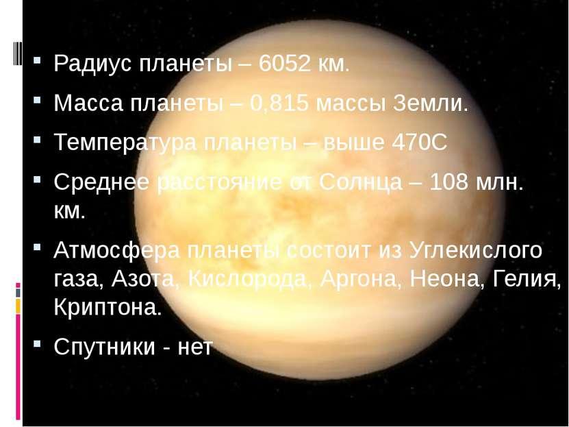 Радиус планеты – 6052 км. Масса планеты – 0,815 массы Земли. Температура план...