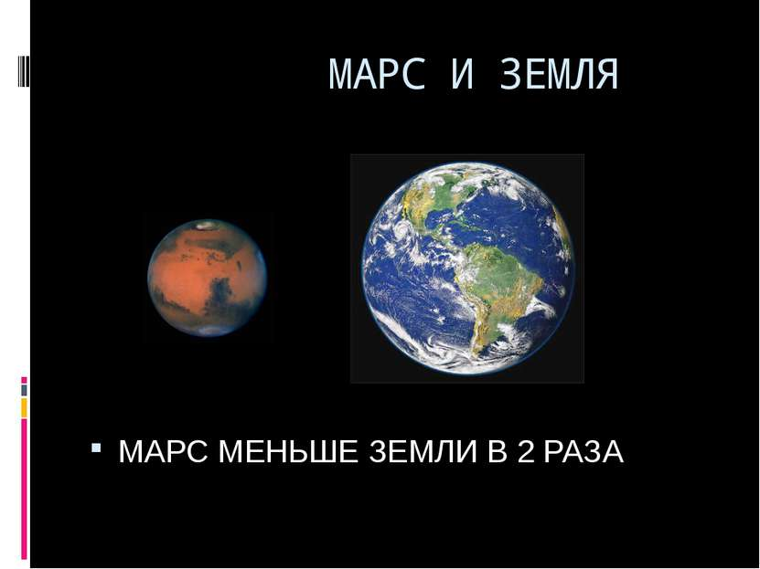 МАРС И ЗЕМЛЯ МАРС МЕНЬШЕ ЗЕМЛИ В 2 РАЗА