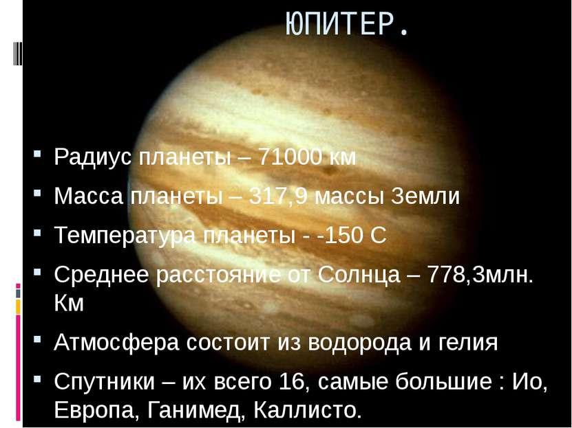 Радиус планеты – 71000 км Масса планеты – 317,9 массы Земли Температура плане...