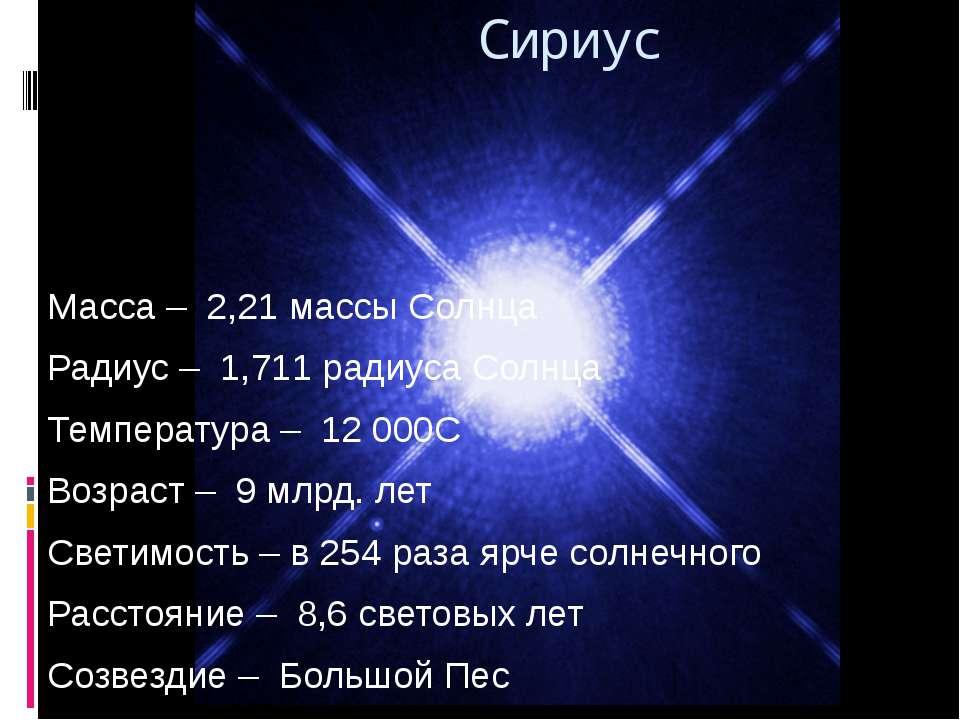 Масса – 2,21 массы Солнца Радиус – 1,711 радиуса Солнца Температура – 12 000С...