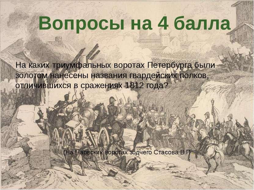 На каких триумфальных воротах Петербурга были золотом нанесены названия гвард...