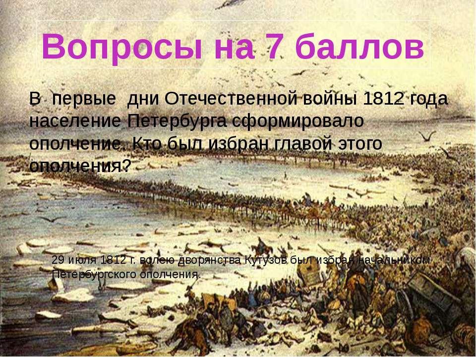 В первые дни Отечественной войны 1812 года население Петербурга сформировало ...