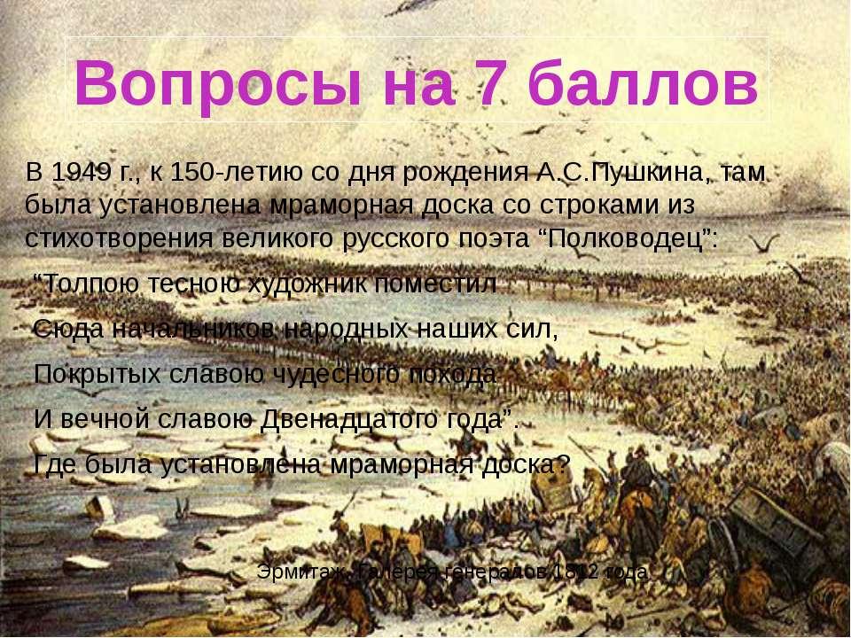 В 1949 г., к 150-летию со дня рождения А.С.Пушкина, там была установлена мрам...