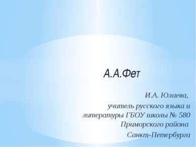 А.А.Фет И.А. Юлаева, учитель русского языка и литературы ГБОУ школы № 580 При...
