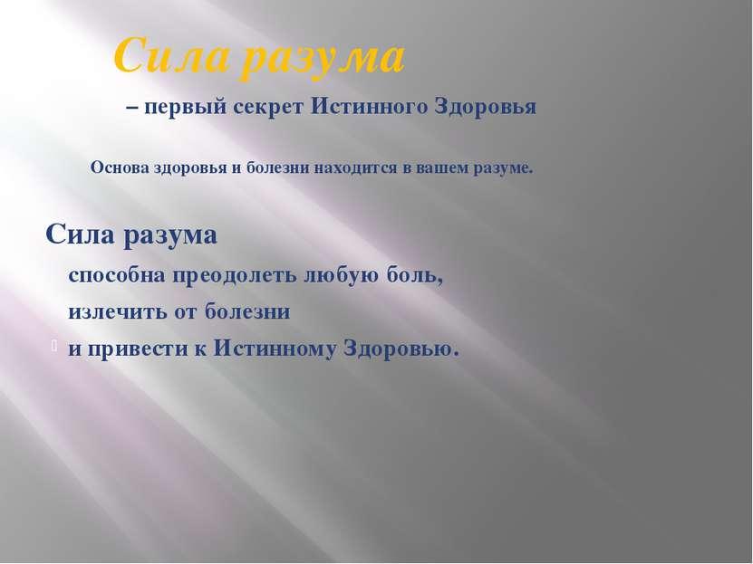 Сила разума Сила разума – первый секрет Истинного Здоровья Основа здоровья и ...