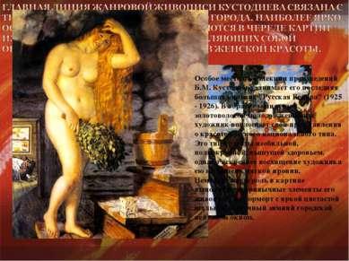 Особое место в коллекции произведений Б.М. Кустодиева занимает его последняя ...