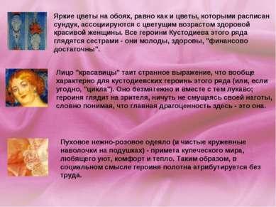 Яркие цветы на обоях, равно как и цветы, которыми расписан сундук, ассоциирую...