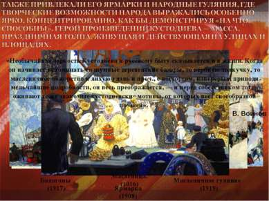 «Необычайная зоркость Кустодиева к русскому быту сказывается и в жизни. Когда...