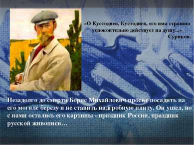 «О Кустодиев, Кустодиев, его имя страшно успокоительно действует на душу...» ...