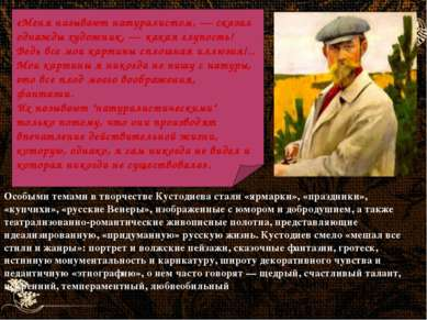 Особыми темами в творчестве Кустодиева стали «ярмарки», «праздники», «купчихи...