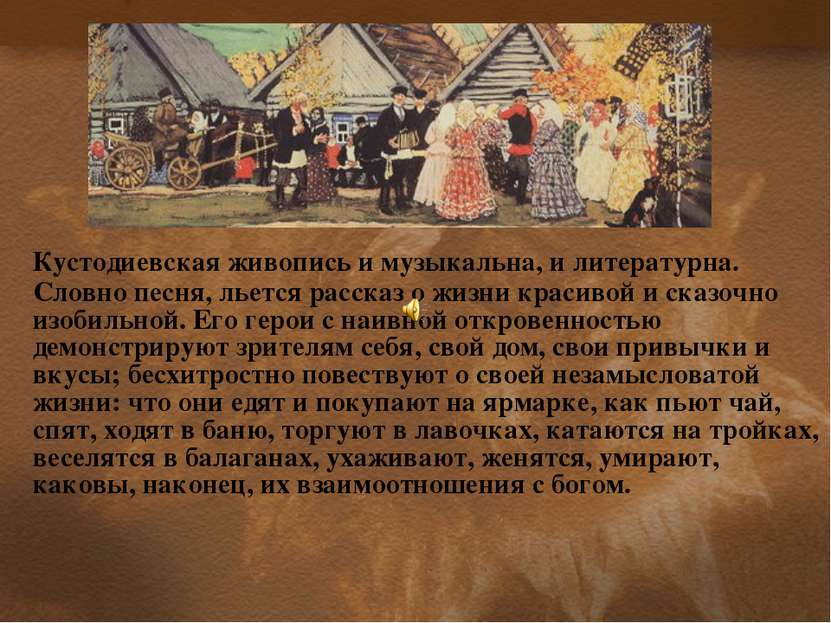 Кустодиевская живопись и музыкальна, и литературна. Словно песня, льется расс...