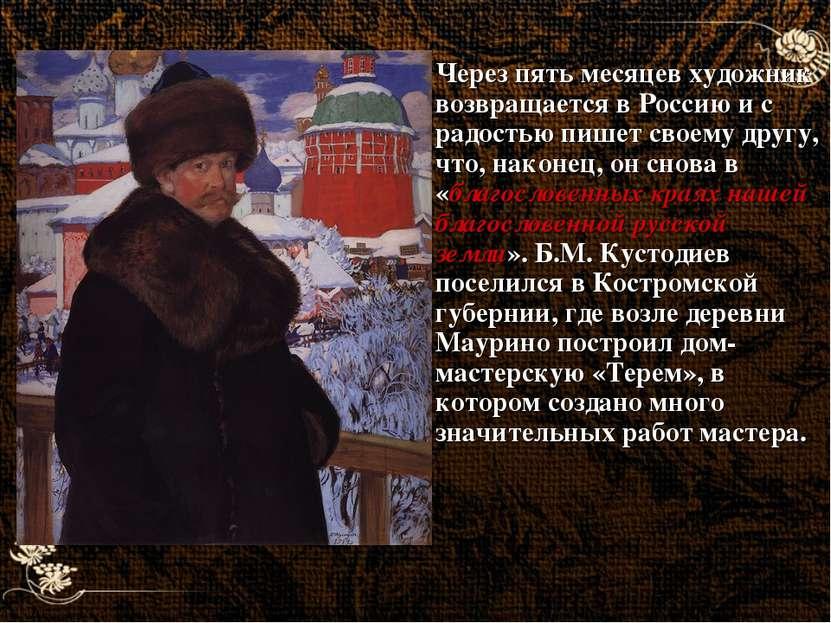 Через пять месяцев художник возвращается в Россию и с радостью пишет своему д...
