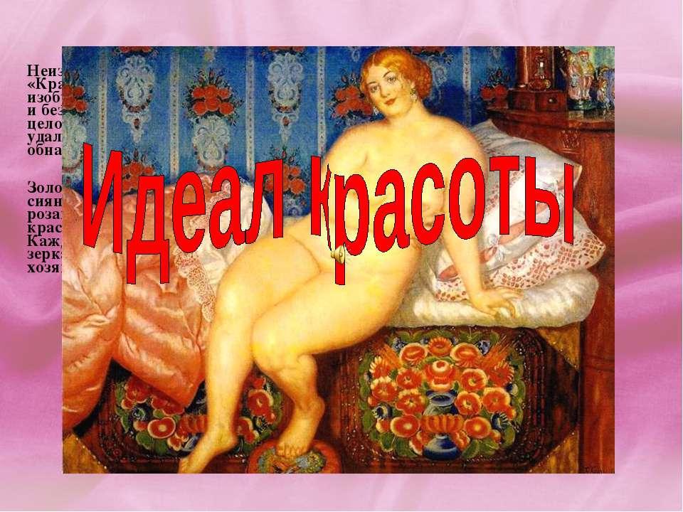 Неизменно привлекает симпатии зрителя и образ кустодиевской «Красавицы». Есть...