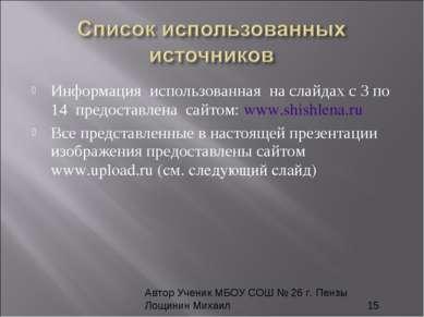 Информация использованная на слайдах с 3 по 14 предоставлена сайтом: www.shis...