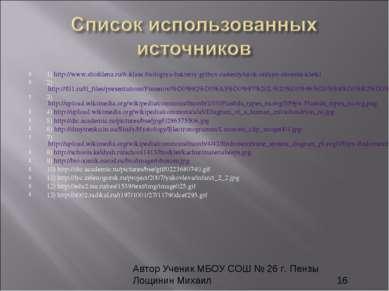 1) http://www.shishlena.ru/6-klass-biologiya-bakteriy-gribov-rasteniy/urok-on...
