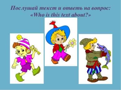 Послушай текст и ответь на вопрос: «Who is this text about?»