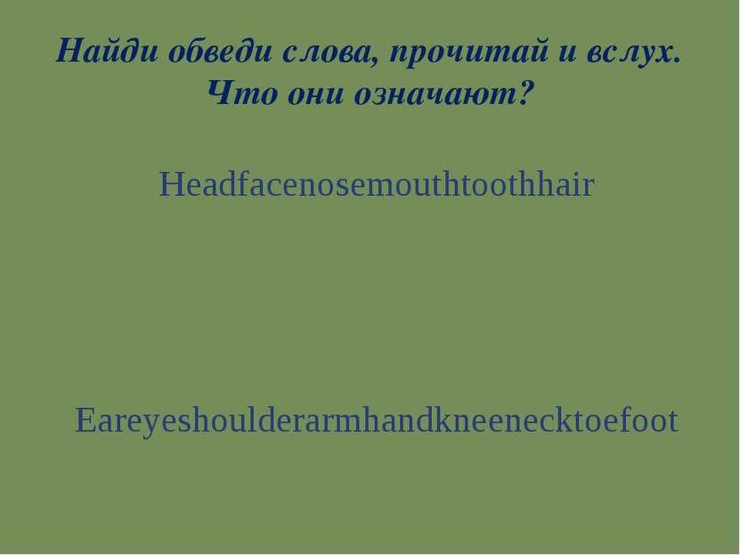 Найди обведи слова, прочитай и вслух. Что они означают? Headfacenosemouthtoot...