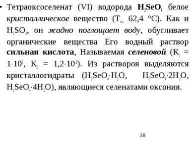 Тетраоксоселенат (VI) водорода H2SеO4 белое кристаллическое вещество (Тпл. 62...