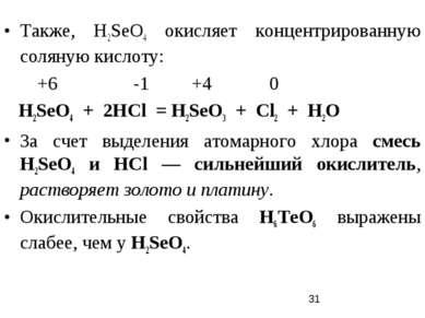Также, Н2SеO4 окисляет концентрированную соляную кислоту: +6 -1 +4 0 Н2SеO4 +...