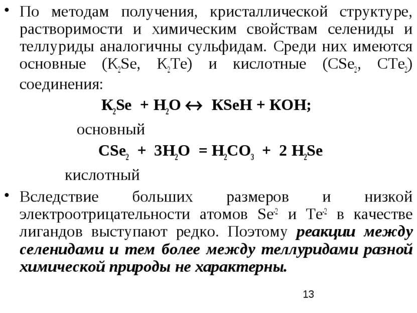 По методам получения, кристаллической структуре, растворимости и химическим с...