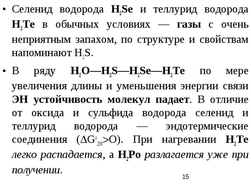 Селенид водорода H2Sе и теллурид водорода H2Те в обычных условиях — газы с оч...