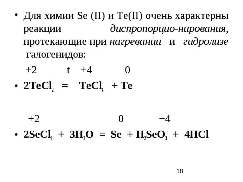 Для химии Sе (II) и Те(II) очень характерны реакции диспропорцио-нирования, п...