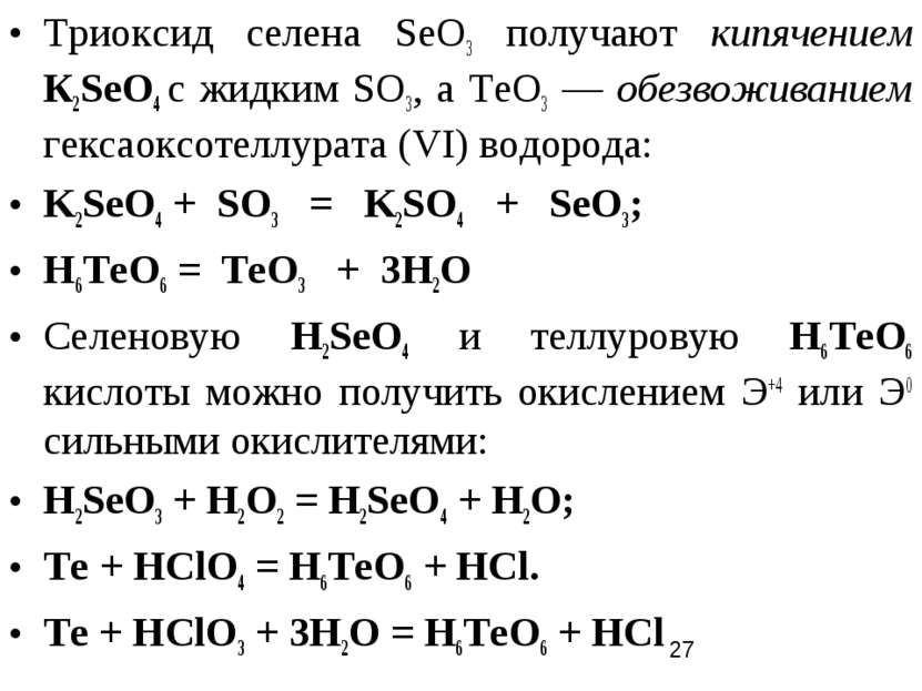 Триоксид селена SеО3 получают кипячением К2SеO4 с жидким SО3, а ТеО3 — обезво...