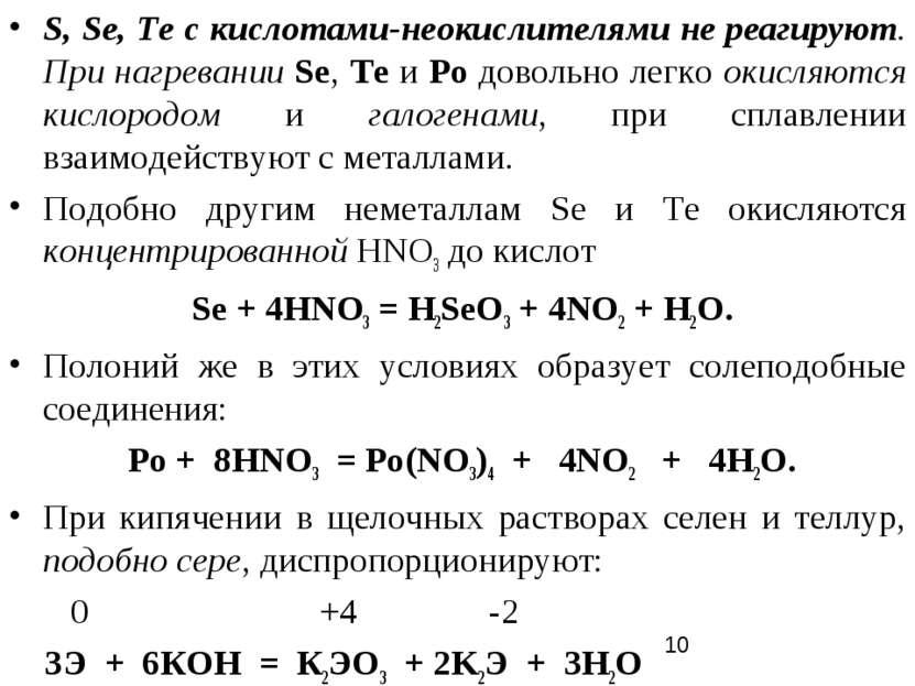 S, Se, Te с кислотами-неокислителями не реагируют. При нагревании Se, Te и Po...