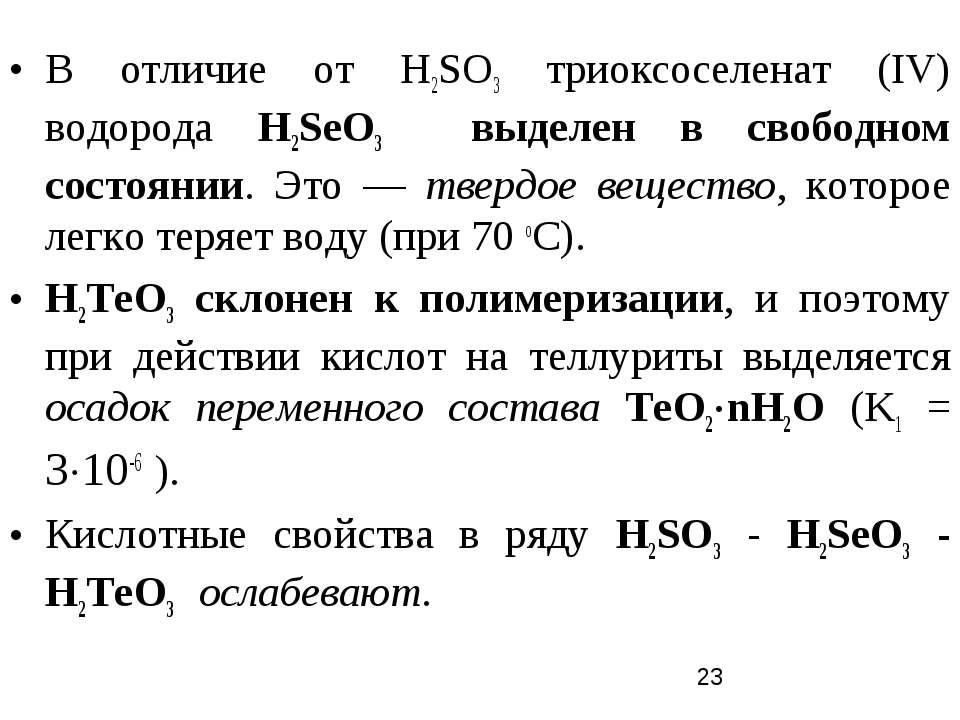 В отличие от Н2SО3 триоксоселенат (IV) водорода Н2SеО3 выделен в свободном со...