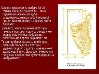 Состоят трещотки из набора 18-20 - тонких дощечек длиной 16 – 18 см, сделанны...