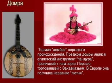 """Домра Термин """"домбра"""" тюркского происхождения. Предком домры явился египетски..."""