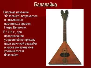 """Балалайка Впервые название """"балалайка"""" встречается в письменных памятниках вр..."""