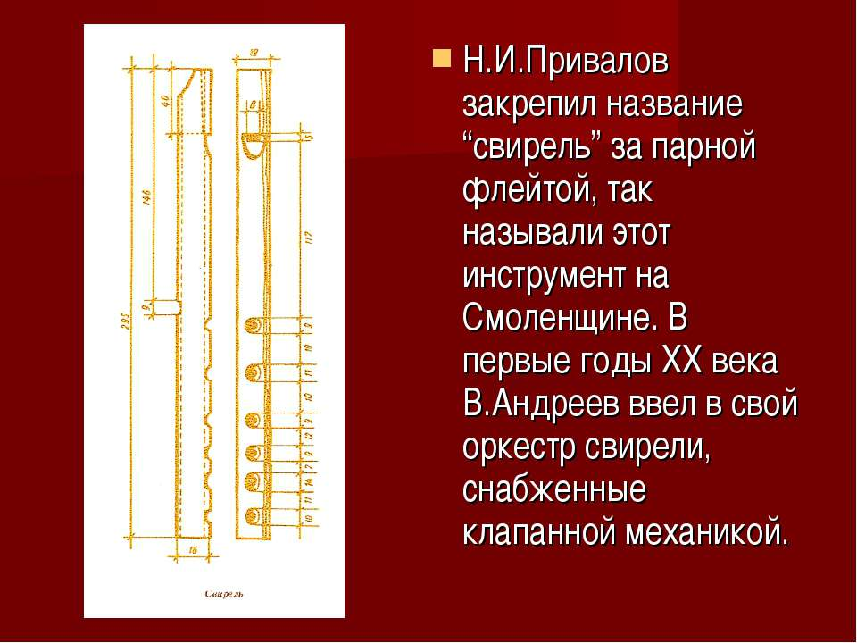 """Н.И.Привалов закрепил название """"свирель"""" за парной флейтой, так называли этот..."""