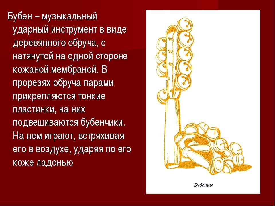 Бубен – музыкальный ударный инструмент в виде деревянного обруча, с натянутой...