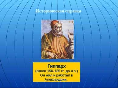Гиппарх (около 190-125 гг. до н.э.) Он жил и работал в Александрии. Историчес...