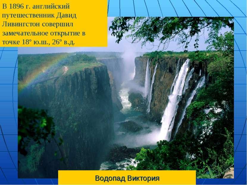 Водопад Виктория В 1896 г. английский путешественник Давид Ливингстон соверши...